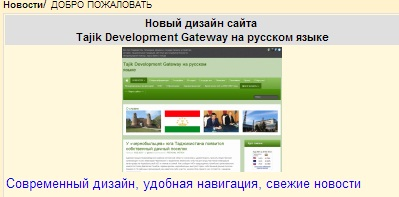 Tajik Development Gateway in Russian