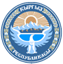 Законодательство Кыргызской Республики в сфере интеллектуальной собственности