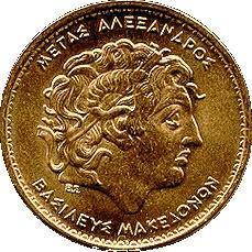 Поход Александра Македонского на Восток. Монета с изображением Александра Македонского