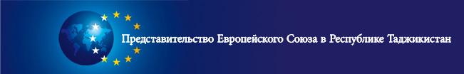 Представительство Европейского Союза в Республике Таджикистан