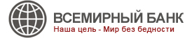 worldbank-logo-ru