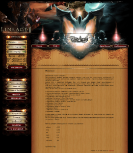 Игровые сервера Таджикистана - http://lineage.tj/