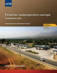 Транспорт Таджикистана