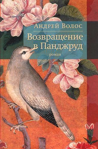Обложки книги Андрея Волоса «Возвращение в Панджруд»