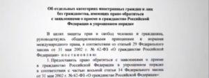 Гражданство России по упрощенной процедуре