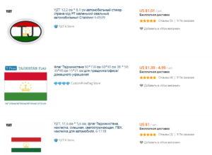AliExpress в Таджикистане